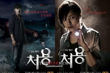 ซีรี่ย์เกาหลี Ghost Season 1 Ep.1-20 (จบ)