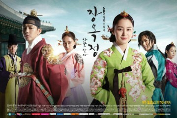 ซีรี่ย์เกาหลี Jang Ok Jung จางอ๊กจอง พากย์ไทย Ep.1-36 (จบ)