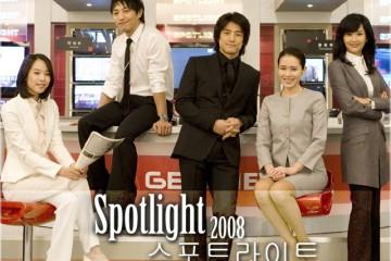 ซีรี่ย์เกาหลี Spotlight เกมรัก คนหัวใจข่าว ซับไทย Ep.1-16 (จบ)