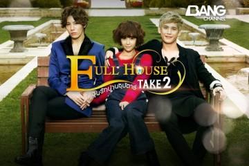 ซีรี่ย์เกาหลี Full House Take 2 Ep. 1-16 ซับไทย (จบ)