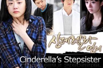 ซีรี่ย์เกาหลี Cinderella's Sister