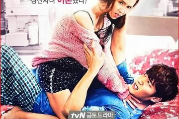 ซีรีย์เกาหลี Emergency Man and Woman