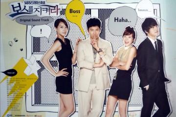 ซีรี่ย์เกาหลี Protect the Boss
