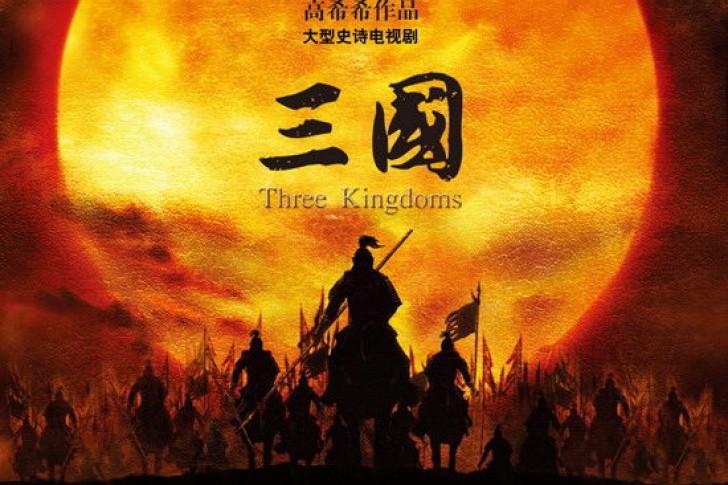 ซีรี่ย์จีน Three Kingdoms สามก๊ก 2010 ซับไทย Ep.1-95 (จบ)