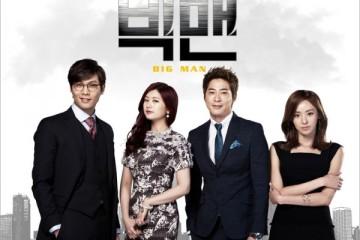 ซีรี่ย์เกาหลี Big Man หัวใจและไฟแค้น ซับไทย Ep.1-16 (จบ)