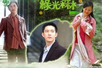 ซีรี่ย์ไต้หวัน Green forest, my home รักยิ่งใหญ่กับหัวใจสีเขียว  EP.1-8 พากย์ไทย (จบ)