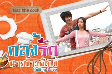 ซีรี่ย์ไต้หวัน Rolling Love กลิ้งรักนายข้าวผัดไข่ EP.1-20 พากย์ไทย (จบ)