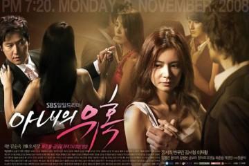 ซีรี่ย์เกาหลี Cruel Temptation