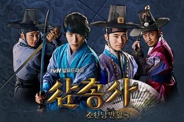 ซีรี่ย์เกาหลี ซัมซองซา 3 ทหารเสือคู่บัลลังก์ ซับไทย+พากย์ไทย Ep.1-12 (จบ)