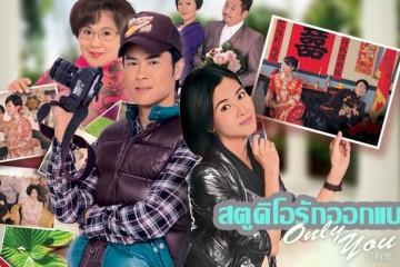 ซีรี่ย์ไต้หวัน Only You สตูดิโอออกแบบรัก Ep.1-30 (จบ) พากย์ไทย