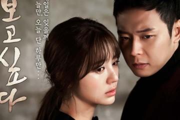 ซีรีย์เกาหลี Missing You รักสุดใจ ซับไทย Ep.1-21 (จบ)