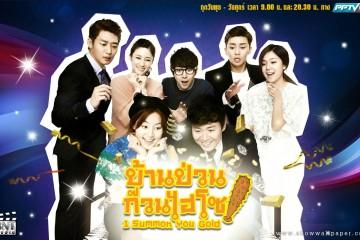 ซีรี่ย์เกาหลี I Summon You Gold บ้านป่วนก๊วนไฮโซ พากย์ไทย Ep. 1-24 (จบ)