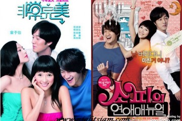 Sophie's Revenge รักสะดุด ต้องฉุดเธอกลับ EP.1-4พากย์ไทย