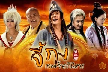 ซีรี่ย์จีน The Legend Of Crazy Monk จี้กง เทพเจ้าอภินิหาร ภาค 3