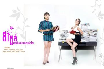 ซีรี่ย์เกาหลี Style สไตล์ แฟชั่นฉบับรักหน้าใส พากย์ไทย Ep.1-16 (จบ)