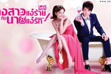 ซีรี่ย์ไต้หวัน LOVE NOW นางสาวแง่ร้ายกับนายแง่รัก Ep.1-71 พากย์ไทย