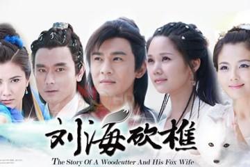 ซีรี่ย์จีน The Story of a Wood cutter and his Fox Wife อภินิหารรักจิ้งจอกขาว พากย์ไทย Ep.1-39 (จบ)