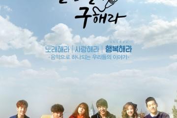 ซีรี่ย์เกาหลี Persevere, Goo Hae Ra EP.1-12 ซับไทย (จบ)