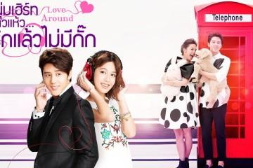 ซีรี่ย์ไต้หวัน Love Around หนุ่มเฮิร์ท สาวแห้ว..รักแล้วไม่มีกั๊ก Ep.1-21 พากย์ไทย