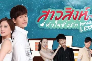 ซีรี่ย์จีน Love Leo สาวสิงห์หัวใจซิ่งรัก Ep.1-26 พากย์ไทย