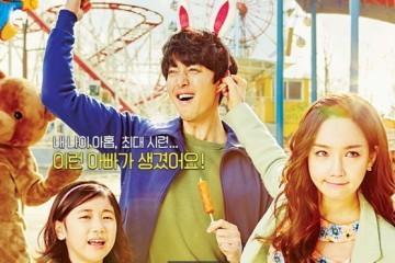 ซีรี่ย์เกาหลี Super Daddy Yul ซับไทย Ep.1-16 (จบ)
