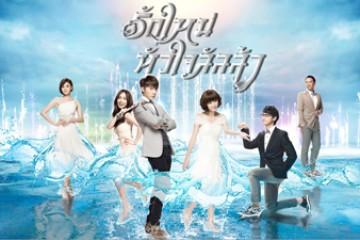 ซีรีย์เกาหลี Fabulous 30 รักใหม่หัวใจลัลลา พากย์ไทย Ep.1-53(จบ)