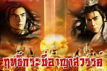 ซีรี่ย์จีน The Sword And The Chess Of Death ฤทธิ์กระบี่อาญาสวรรค์ พากย์ไทย Ep.1-12 (จบ)