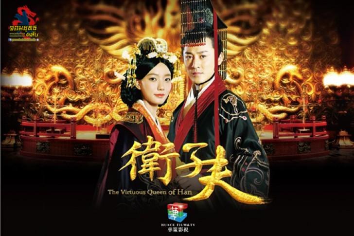 ซีรี่ย์จีน The Virtuous Queen Of Han จอมนางบัลลังก์ฮั่น พากย์ไทย Ep.1-39