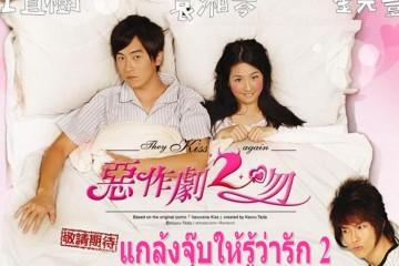 ซีรี่ย์ไต้หวัน It started With a Kiss แกล้งจุ๊บให้รู้ว่ารัก 2 พากย์ไทย Ep.1-27 (จบ)