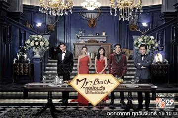 ซีรี่ย์เกาหลี Mr.Back ขอย้อนวัยให้หัวใจกลับไปเฟี้ยว พากย์ไทย Ep.1-16 (จบ)