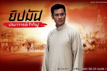 ซีรี่ย์จีน Ip Man ยิปมัน ปรมาจารย์เจ้ากังฟู พากย์ไทย Ep.1-46