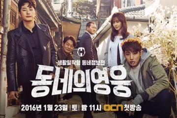 ซีรี่ย์เกาหลี Neighborhood Hero ซับไทย Ep.1-16 (จบ)