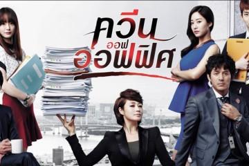 ซีรี่ย์เกาหลี Queen of the Office ควีน ออฟ ออฟฟิศ พากย์ไทย Ep.1-24
