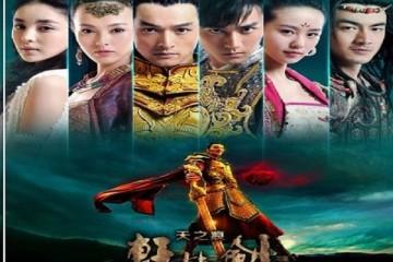 ซีรี่ย์จีน Xuan Yuan Jian ฤทธิ์กระบี่เซียนหยวน พากย์ไทย Ep.1-23 (จบ)