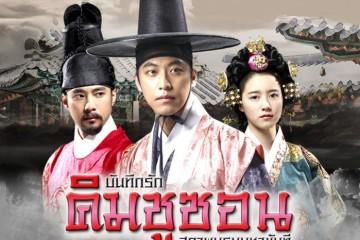 ซีรี่ย์เกาหลี The King and I บันทึกรักคิมซูซอน สุภาพบุรุษมหาขันที พากย์ไทย Ep.1-63 (จบ)