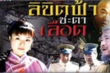ซีรี่ย์จีน Likhit Rak Chata Lueat ลิขิตรักชะตาเลือด พากย์ไทย Ep.1-21(จบ)
