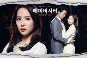 ซีรี่ย์เกาหลี Babysitter ซับไทย Ep.1-4 (จบ)