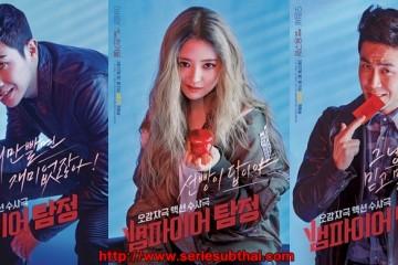 ซีรี่ย์เกาหลี Vampire Detective ซับไทย Ep.1-12 (จบ)