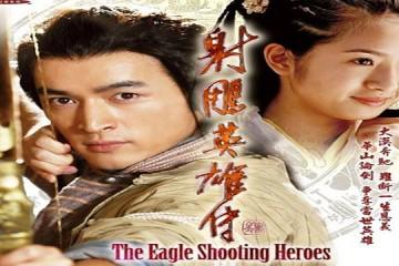 ซีรี่ย์จีน The Eagle Shooting Heroes มังกรหยก พากย์ไทย Ep.1-49 (จบ)