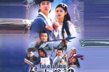 ซีรี่ย์จีน A Chinese Ghost Story โปเยโปโลเย พากย์ไทย Ep.1-40 (จบ)