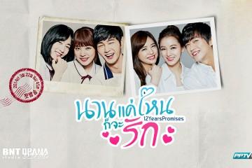 ซีรี่ย์เกาหลี 12 years promise นานแค่ไหนก็จะรัก พากย์ไทย Ep.1-22 (จบ)