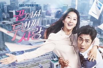 ซีรี่ย์เกาหลี Second To Last Love ซับไทย Ep.1-20 (จบ)