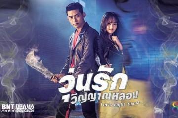 ซีรี่ย์เกาหลี Let's Fight Ghost วุ่นรักวิญญาณหลอน พากย์ไทย Ep.1-16 (จบ)