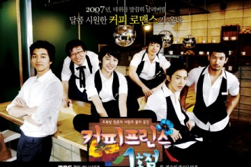 ซีรี่ย์เกาหลี coffee prince รักวุ่นวายของเจ้าชายกาแฟ พากย์ไทย Ep.1-17 (จบ)