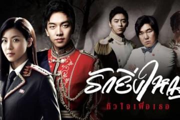 ซีรี่ย์เกาหลี The King 2 Hearts รักยิ่งใหญ่ หัวใจเพื่อเธอ พากย์ไทย Ep.1-20 (จบ)