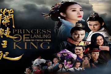 ซีรี่ย์จีน Princess of Lanling King ซับไทย Ep.1-14 (จบ)