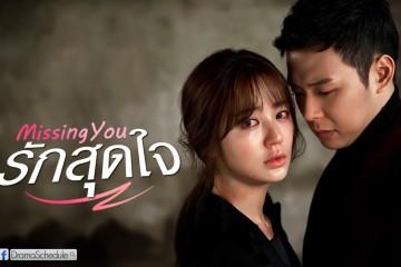 ซีรี่ย์เกาหลี Missing You รักสุดใจ พากย์ไทย Ep.1-21 (จบ)