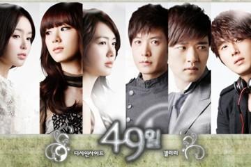ซีรี่ย์เกาหลี 49 Days ซับไทย Ep.1-20 (จบ)