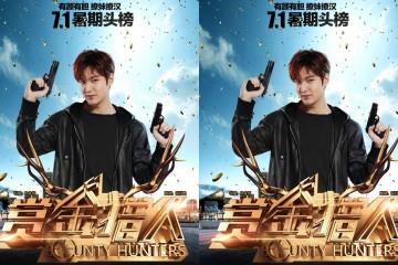 หนังเกาหลี Bounty Hunters (2016) ทีมล่าพระกาฬ ฮา ท้า ป่วน ซับไทย