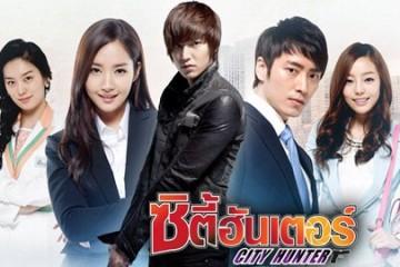 ซีรี่ย์เกาหลี City Hunter ซิตี้ ฮันเตอร์ พากย์ไทย Ep.1-20 (จบ)